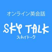 「スカイトーク」多数在籍するアメリカ人講師陣より、実践的な英会話が学べるおすすめオンライン英会話!