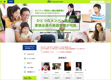 「エイゴパワー」ネイティブ講師と日本人講師、自分に合った講師が選択できるおすすめオンライン英会話!