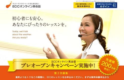 "「ECCオンライン子供英会話」""おもしろいテキスト""と""やさしい先生""で""楽しいレッスン""!おすすめ子供向けおすすめオンライン英会話!"